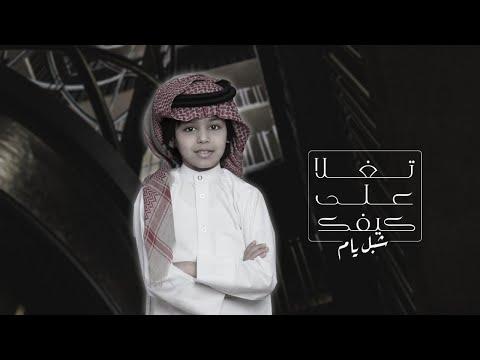 كلمات شيلة تغلا على كيفك شبل يام 2020 مكتوبة