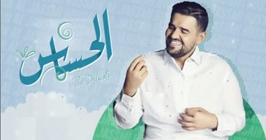 كلمات اغنية الحساس حسين الجسمي 2020 مكتوبة وكاملة