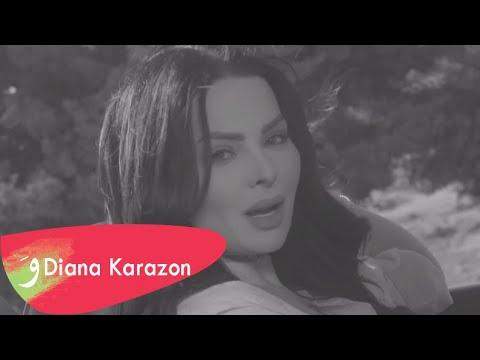كلمات اغنية وجهك الثاني ديانا كرزون 2020 مكتوبة وكاملة