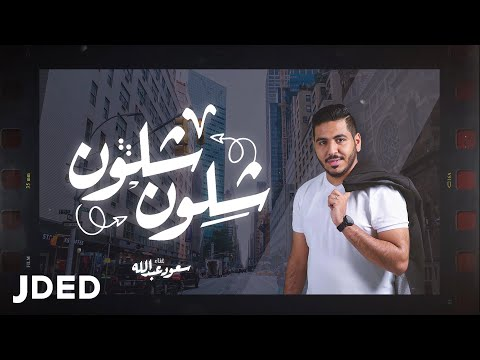 كلمات اغنية شلون شلون سعود عبدالله 2020 مكتوبة وكاملة