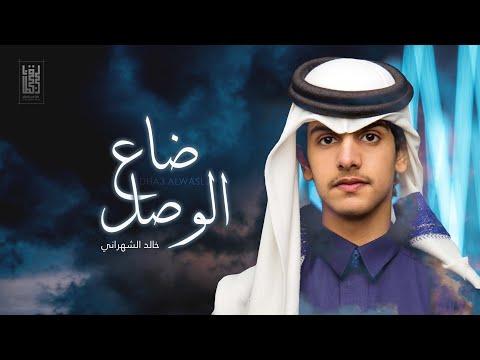 كلمات اغنية ضاع الوصل خالد الشهراني 2020 مكتوبة وكاملة