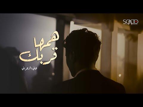 كلمات اغنية همها قربك هاني الزهراني 2020 مكتوبة وكاملة