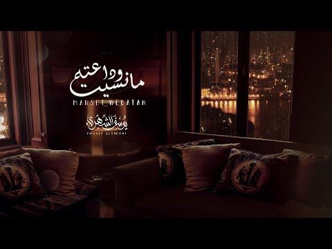 كلمات شيلة ما نسيت وداعته يوسف الشهري 2020 مكتوبة وكاملة