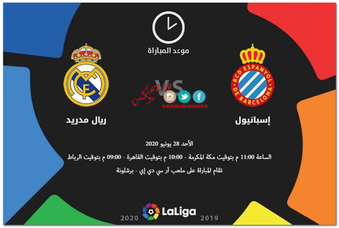 تقديم مباراة ريال مدريد وإسبانيول اليوم 26-6-2020 في الدوري الإسباني