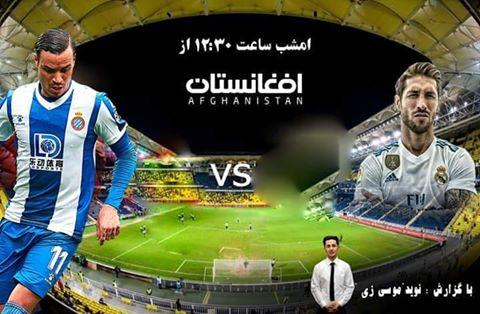 مشاهدة مباراة ريال مدريد وإسبانيول مجانا على قناه افغانستان اليوم 26-6-2020