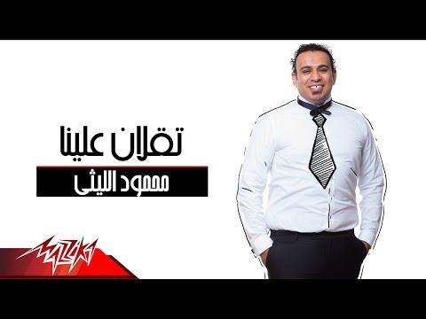 كلمات أغنية تقلان علينا محمود 516796_dreambox-sat.