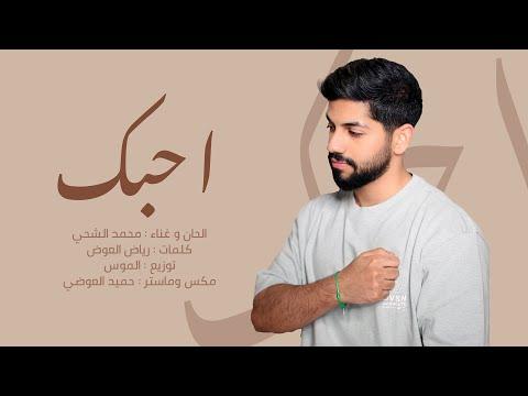 كلمات اغنية احبك محمد الشحي 2020 مكتوبة
