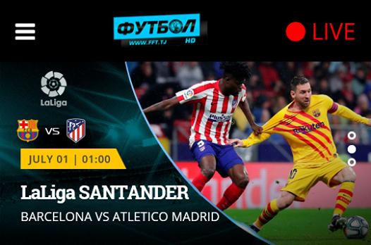 مباراة برشلونة واتلتيكو مدريد مجانا على قناة فوتبول