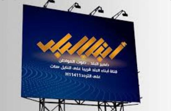 تردد قناة أبناء البلد على النايل سات اليوم 1-7-2020