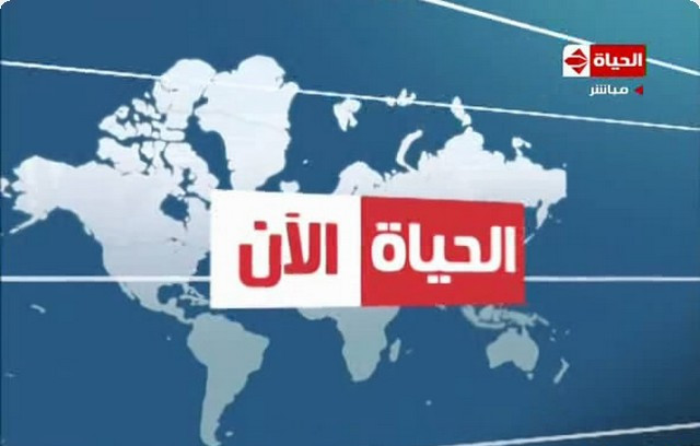تردد قناة الحياة الآن على النايل سات اليوم 1-7-2020