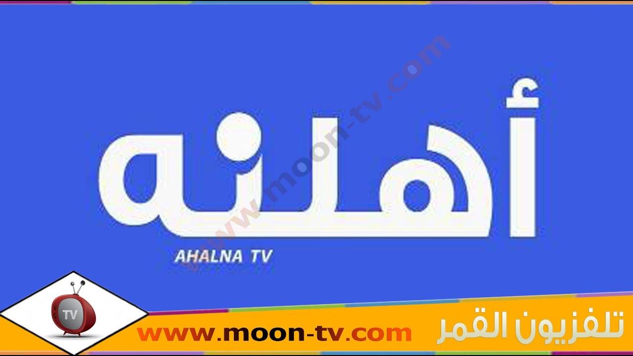 تردد قناة اهلنه Ahalna TV على النايل سات اليوم 1-7-2020