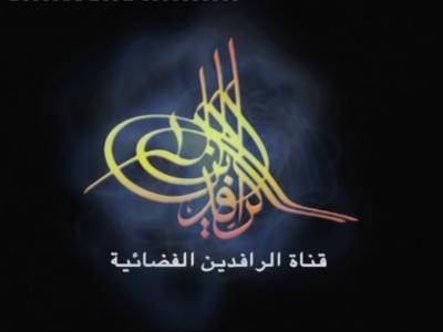 تردد قناة الرافدين Al Rafiden على النايل سات اليوم 2-7-2020