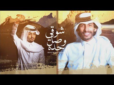 كلمات شيلة شوفي وصل حده سلطان الفهادي 2020 مكتوبة وكاملة
