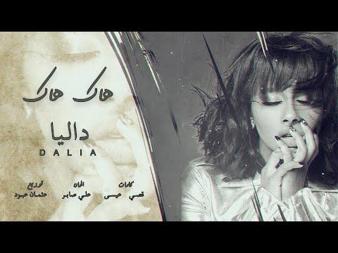 كلمات اغنية هاك هاك داليا مبارك 2020 مكتوبة وكاملة