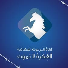 تردد قناة اليرموك على النايل سات اليوم 11-7-2020