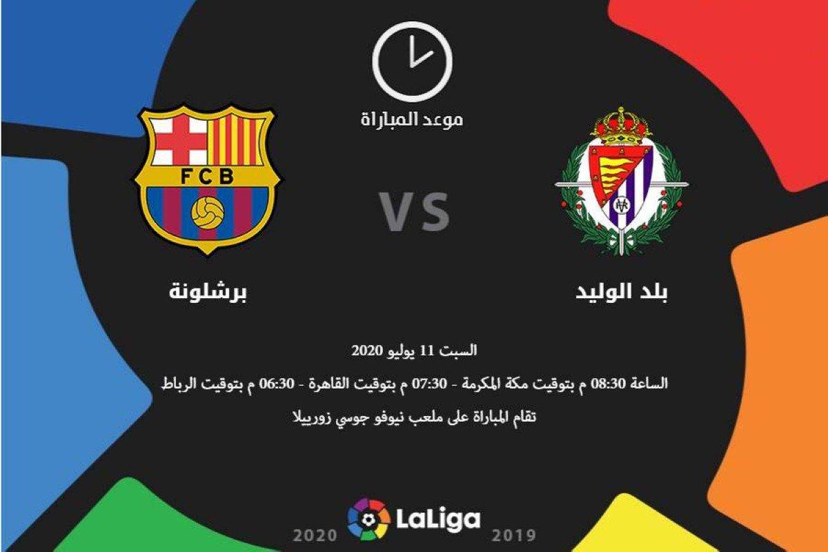 الان مباراة برشلونة وبلد الوليد على قناة ليبيا سبورت