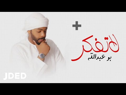 كلمات اغنية لا تفكر بو عبدالله 2020 مكتوبة كاملة