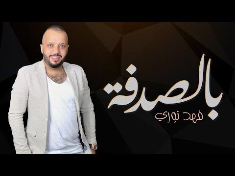 كلمات اغنية بالصدفة فهد نوري 2020 مكتوبة كاملة