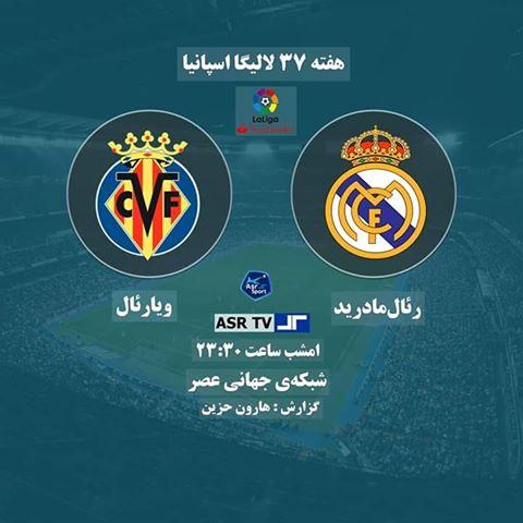 جدول مباريات اليوم 16-7-2020 على قناة عصر asr tv