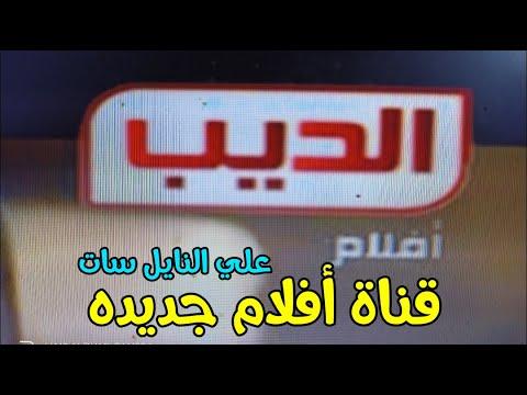 تردد قناة الديب افلام النايل
