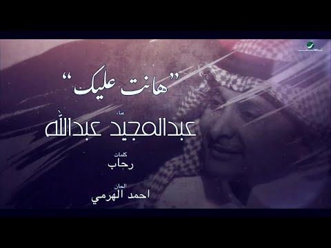 كلمات اغنية هانت عليك عبدالمجيد عبدالله 2020 كاملة مكتوبة