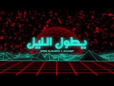 كلمات اغنية يطول الليل احمد 519234_dreambox-sat.