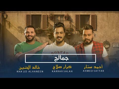 كلمات اغنية جمالج خالد الحنين وكرار صلاح واحمد ستار 2020 كاملة مكتوبة