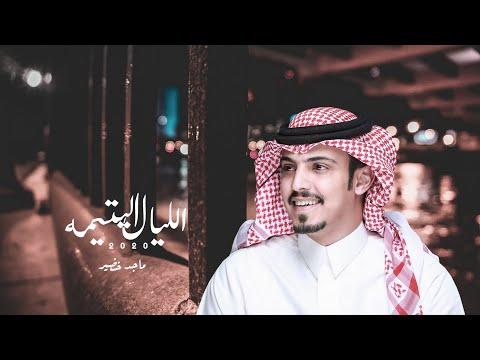 كلمات اغنية الليال اليتيمه ماجد خضير 2020 كاملة مكتوبة