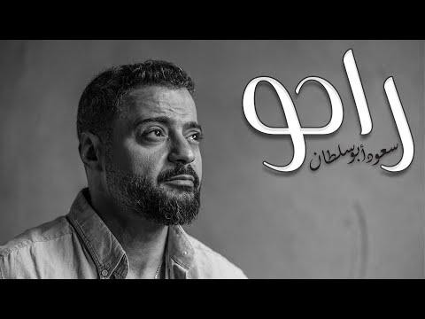 كلمات اغنية راحو سعود ابو سلطان كاملة مكتوبة