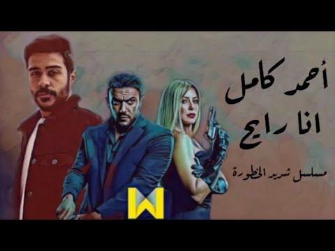 كلمات اغنية انا رايح احمد كامل كاملة مكتوبة