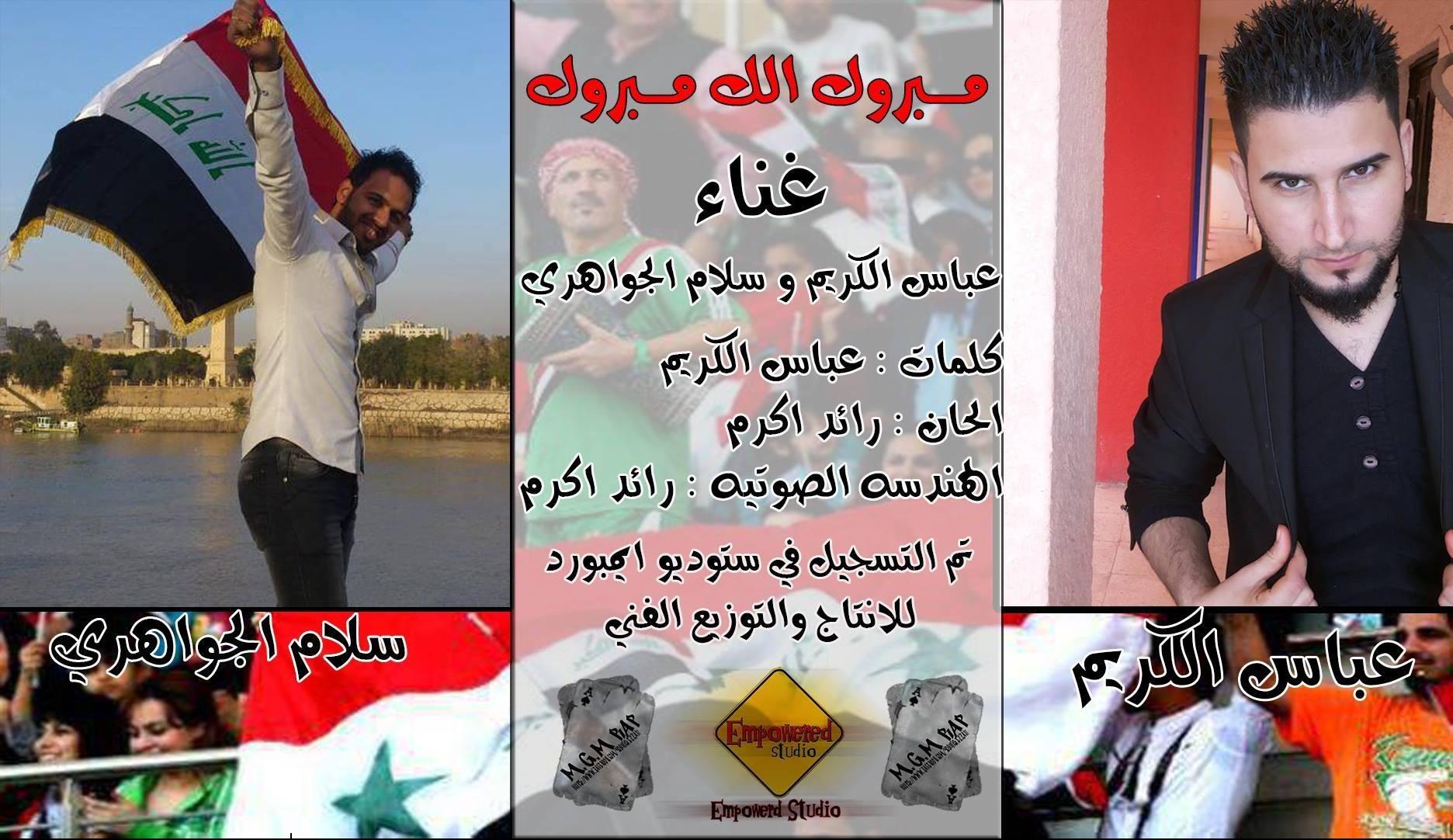 تحميل اغنية مبروك مبروك عباس