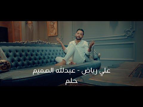 كلمات اغنية عبدالله الهميم وعلي