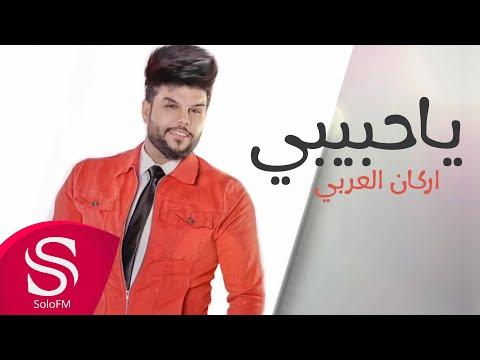 كلمات اغنية يا حبيبي اركان العربي كاملة مكتوبة