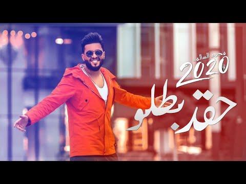 كلمات اغنية حقد بطلو محمد السالم كاملة مكتوبة
