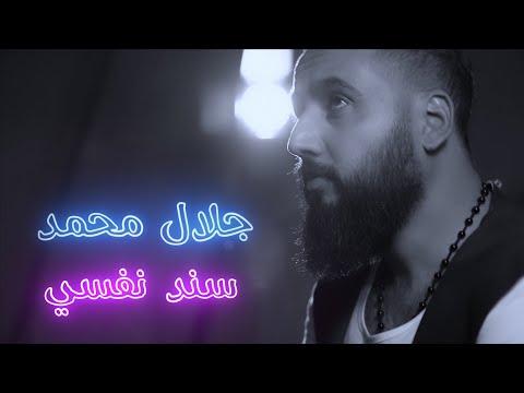 كلمات اغنية نفسي جلال محمد