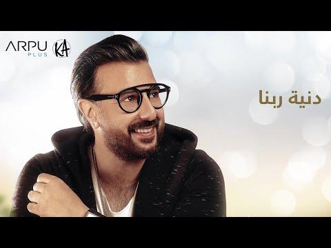 كلمات اغنية دنية ربنا كريم ابو زيد كاملة مكتوبة