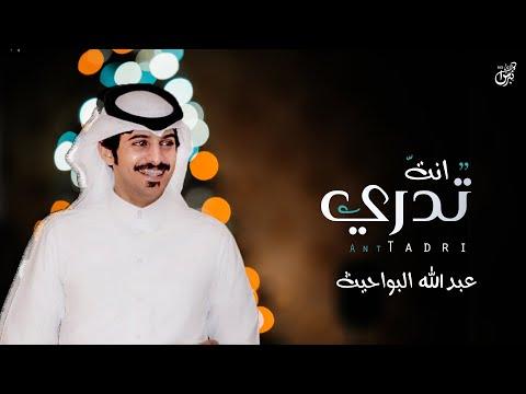 كلمات شيلة تدري عبدالله البواحيث 520993_dreambox-sat.