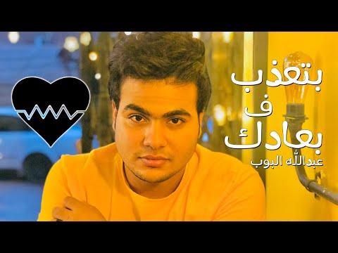 كلمات اغنية بتعذب بعادك عبدالله 520999_dreambox-sat.