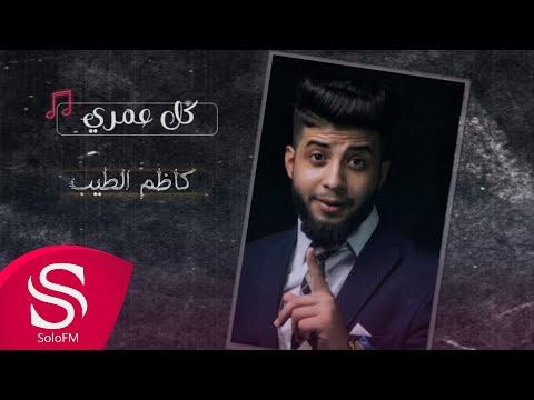 كلمات اغنية عمري كاظم الطيب 521009_dreambox-sat.