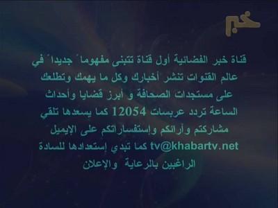 جديد القمر Eutelsat Hot Bird 13A/13B/13C @ 13° East - قناة Khabar - قناة CC TV 4 - قناة CNA World