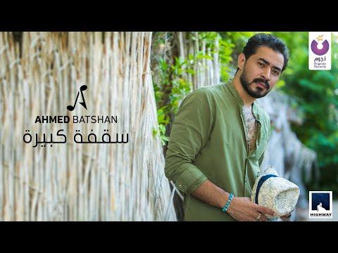 كلمات اغنية سقفة كبيرة أحمد بتشان كاملة مكتوبة