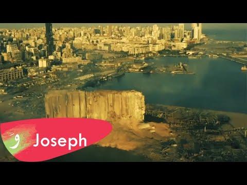 كلمات اغنية صلوا لبيروت جوزيف عطية كاملة مكتوبة