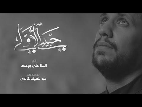 كلمات اغنية  حبيبي الاولي علي بوحمد كاملة مكتوبة