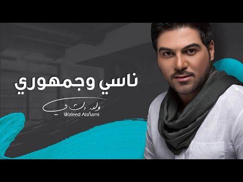كلمات اغنية ناسي وجمهوري وليد الشامي كاملة مكتوبة