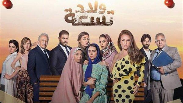 موعد وتوقيت عرض مسلسل ولاد تسعة على قناة mbc مصر