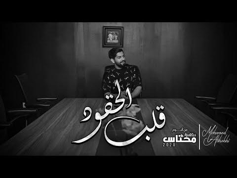 كلمات اغنية الحقود محمد الشحي