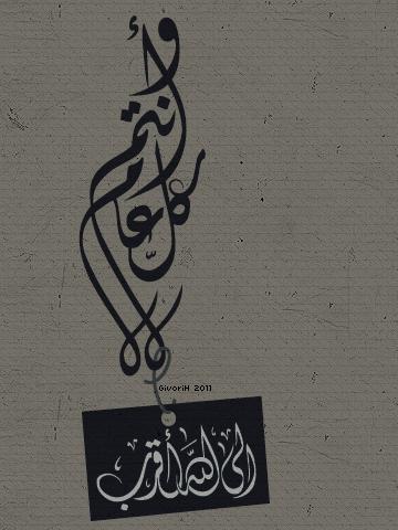 خلفيات ايفون عيد سعيد 2013 , صور خلفيات عيدكم مبارك للايفون 1434
