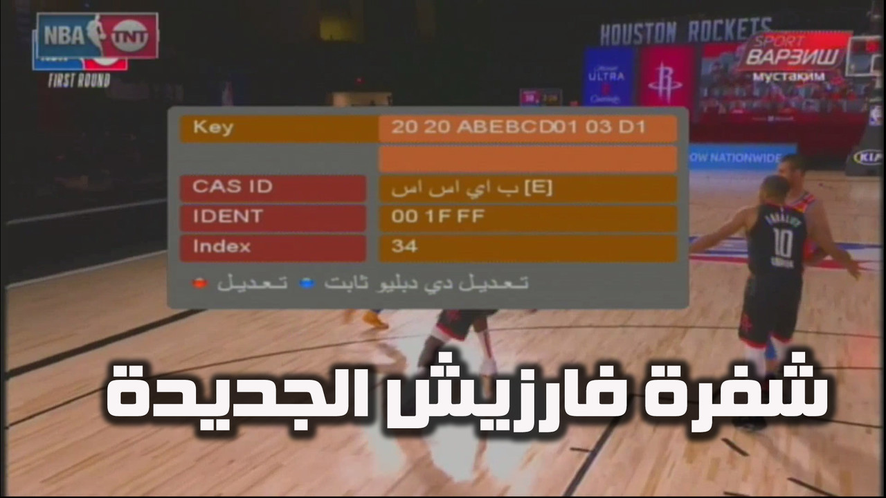 شفرة قناة فارزيش Varzish Sport HD اليوم 15-11-2020