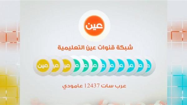 تردد قنوات عين التعليمية على العرب سات اليوم السبت 22-8-2020