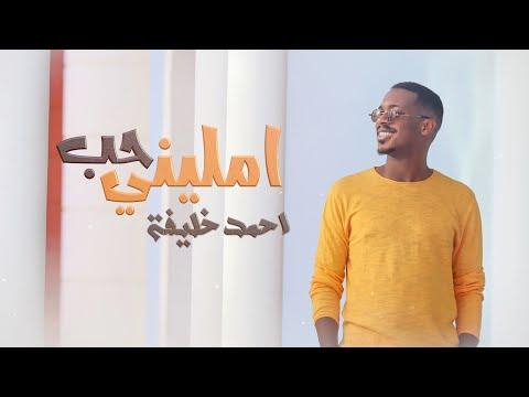كلمات اغنية امليني حب احمد خليفة كاملة مكتوبة